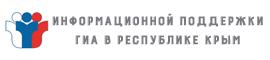 информационной поддержки ГИА в Республике Крым