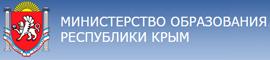 Официальный сайт Министерства образования Республики Крым